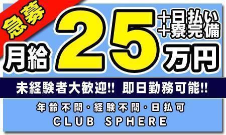 CLUB SPHERE(クラブスフィア)のメイン画像1