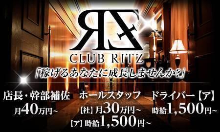 CLUB RITZ(リッツ)