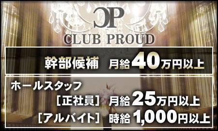 CLUB PROUD
