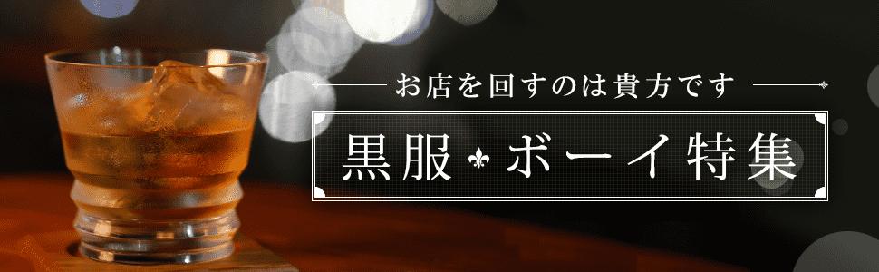 黒服・ボーイ特集